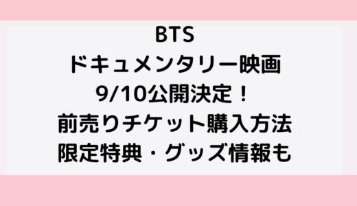 BTSのドキュメンタリー映画公開決定!前売り券購入方法や限定特典・グッズ情報も